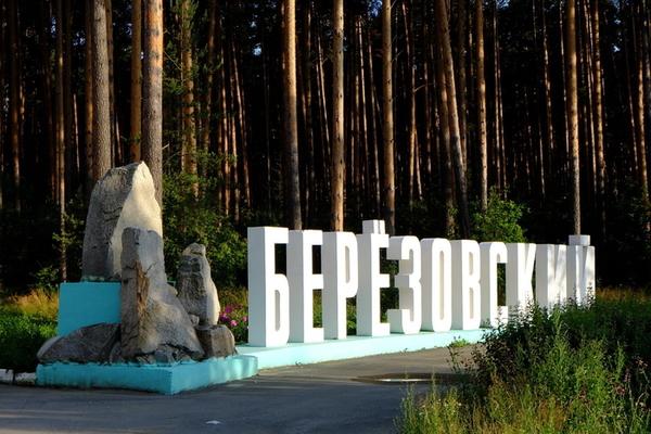Город Берёзовский