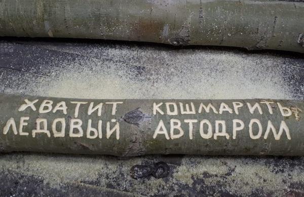 Свердловские автогонщики перекрыли вход в Минприроды