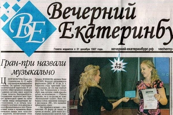 Фото пресс-службы администрации Екатеринбурга