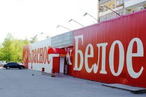 Фото: retailer.ru