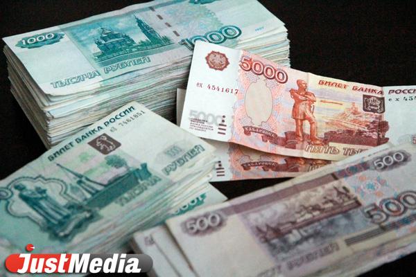 Государственный долг Свердловской области уменьшился на 2,8 миллиарда рублей
