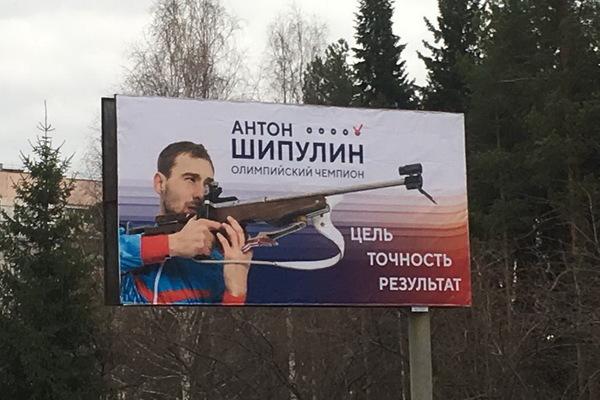 ФОТО: штаб Антона Шипулина.