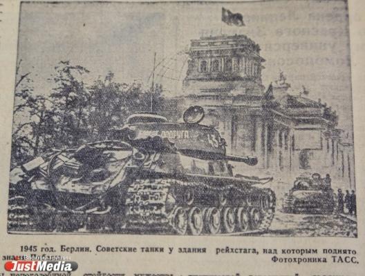 ФОТО: газета «Уральский рабочий», 1955 год.