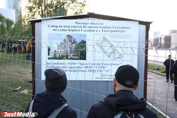 Прокуратура проверяет решение думы Екатеринбурга о передаче земель для строительства храма святой Екатерины