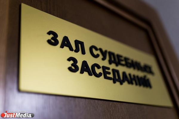 Екатеринбургские организаторы интимных услуг получили заслуженное наказание