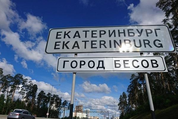 Фото: e1.ru