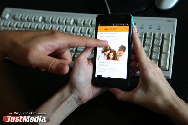 Каждый пятый житель Екатеринбурга ежемесячно использует более 30 ГБ мобильного интернета