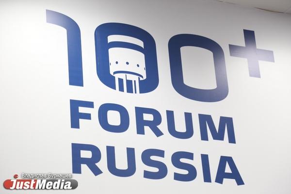 Уже завтра в Екатеринбурге стартует 100+ Forum Russia и Всемирный день городов
