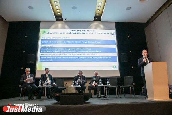 Эксперты оценили реализацию программы «Умный город» в Свердловской области