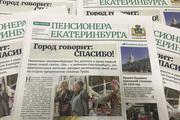 Фото с официального портала администрации Екатеринбурга