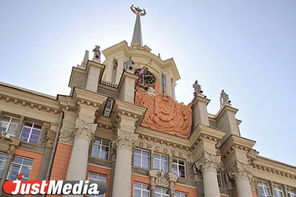 В Екатеринбурге начались общественные обсуждения по внесению изменений в Правила землепользования и застройки города