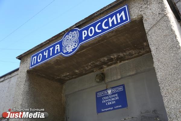 В Свердловской области пенсионерам рекомендуют временно отказаться от получения денег в отделениях почты.