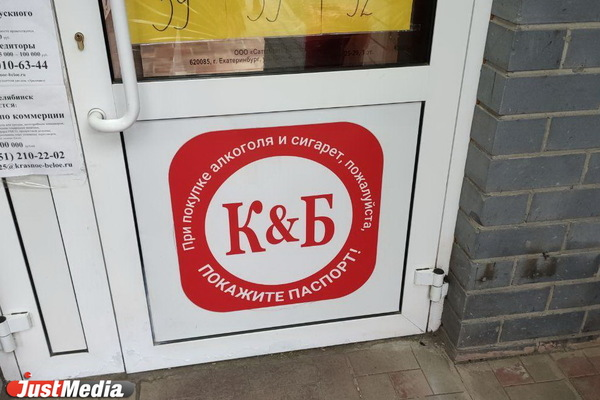 Куйвашев посоветовал сотрудникам «Красного и белого», заболевших коронавирусом, судиться с работодателем