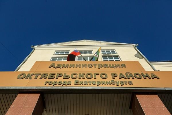 Фото: администрация Екатеринбурга