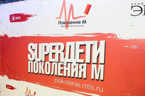 Юные таланты из Екатеринбурга заняли треть всех призовых мест в проекте «Поколение М»