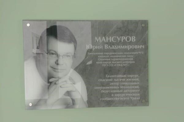 ФОТО: со странички Юлии Мансуровой в Фейсбук.
