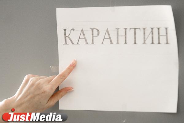 В Свердловской области на карантин закрыты 368 классов в школах