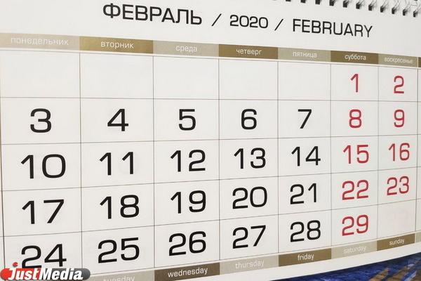 Мишустин определил, как россияне будут отдыхать в 2021 году