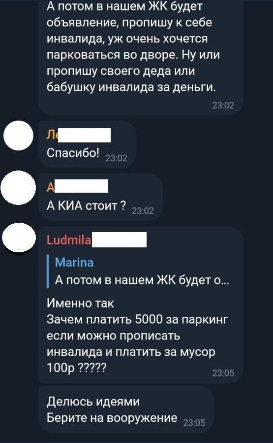 В Екатеринбурге жители новостройки хотят устроить флешмоб против инвалида