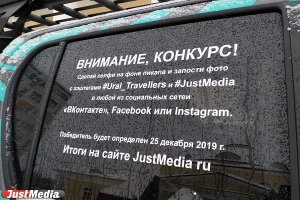 ВНИМАНИЕ, КОНКУРС! Сделай селфи и получи подарок от JustMedia.ru и «Уральских покатушек»