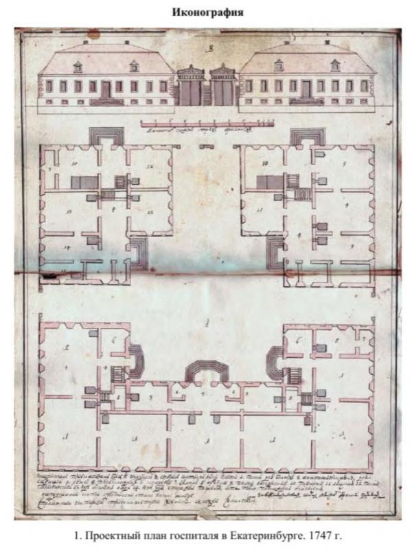 История старейшего госпиталя в Екатеринбурге, где был первый театр, тюремные застенки, богадельня с церковью, а теперь музей ИЗО