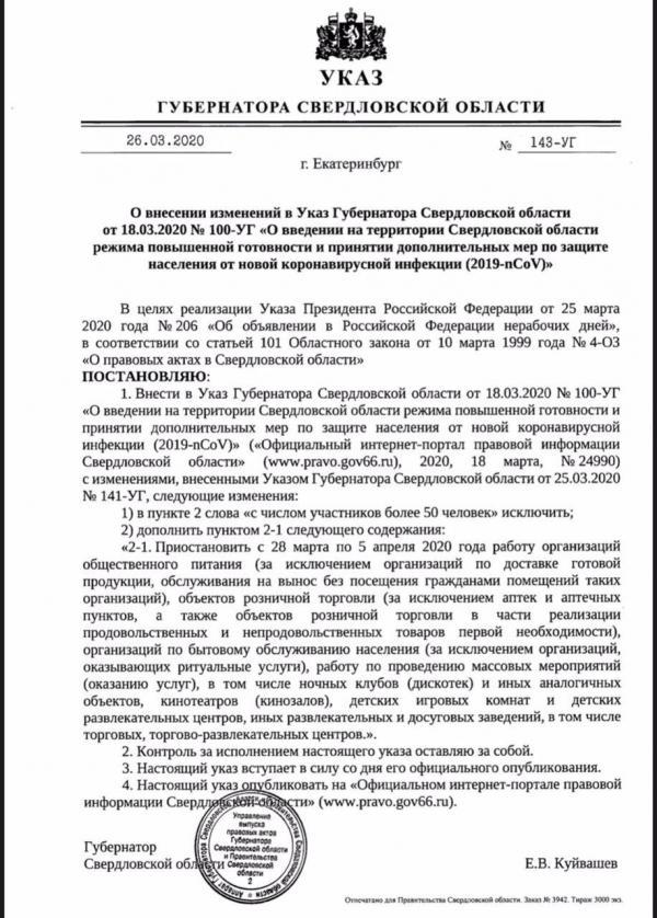 Куйвашев подписал указ о закрытии всех ресторанов и торговых центров