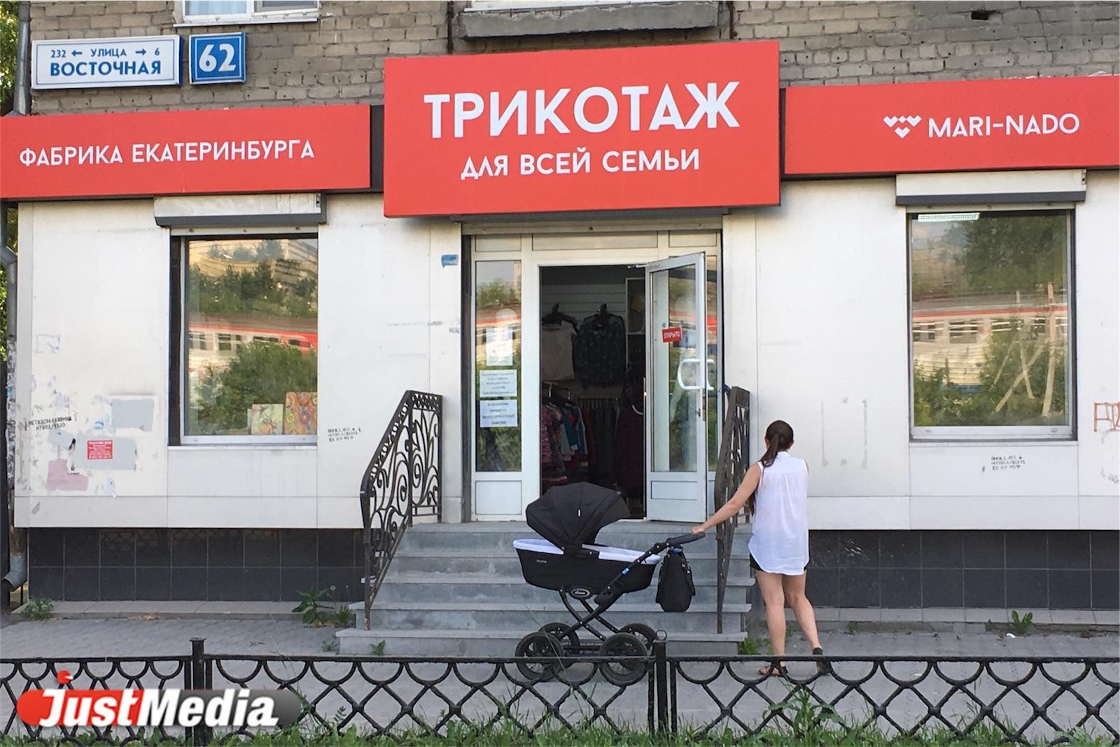 Екатеринбург Открываются Магазины