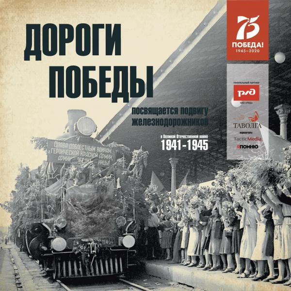 Выставка «Дороги Победы» открылась на основных вокзалах Свердловской магистрали