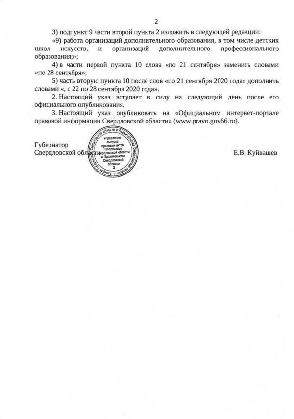 Евгений Куйвашев разрешил проводить экскурсии численностью свыше 20 человек