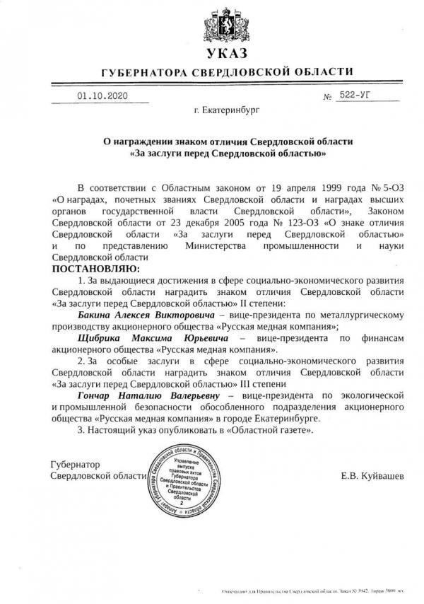 Евгений Куйвашев наградил трех вице-президентов РМК «За заслуги перед Свердловской областью»