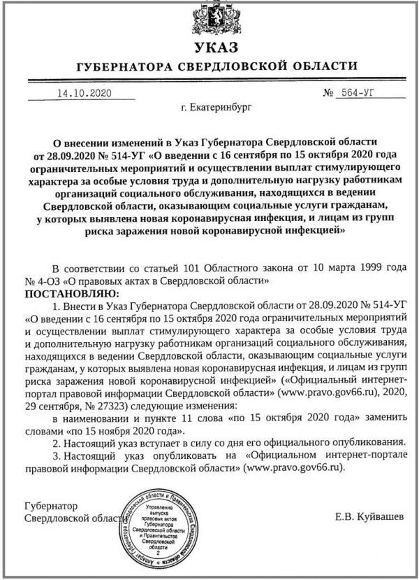 Евгений Куйвашев продлил коронавирусные выплаты врачам еще на один месяц