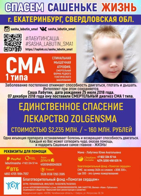 Двухлетнему ребенку со смертельным диагнозом нужно 160 миллионов рублей. Родители дошли до Алексея Вихарева