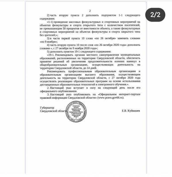 Евгений Куйвашев ужесточил коронавирусные ограничения