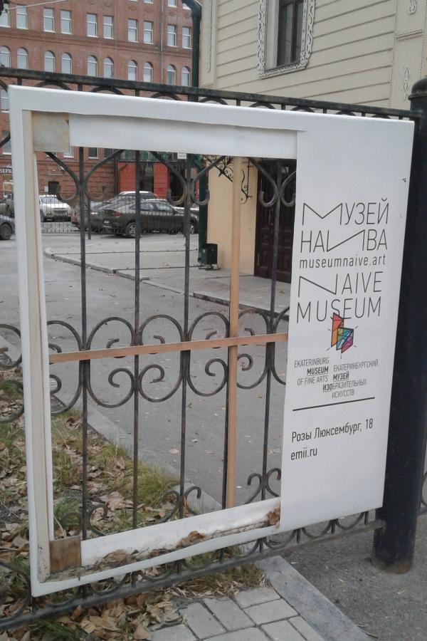 В Екатеринбурге у музея наивного искусства украли картину с входного баннера
