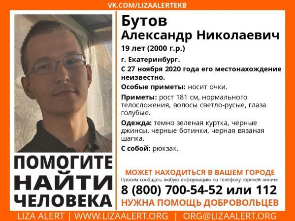В Екатеринбурге уже четвертый день ищут 19-летнего парня