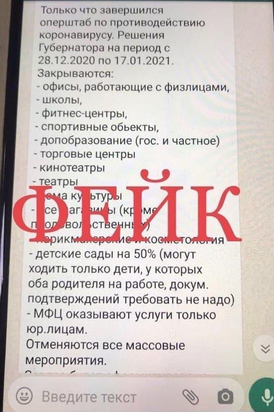 Оперштаб Свердловской области назвал фейком информацию о локдауне региона