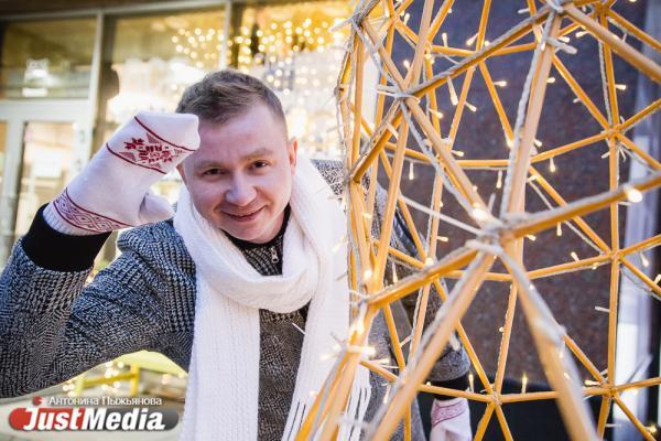 Антон Зубов, шоумен, ведущий мероприятий: «Весь город блестит яркими шарами и гирляндами». В Екатеринбурге -4 градусов