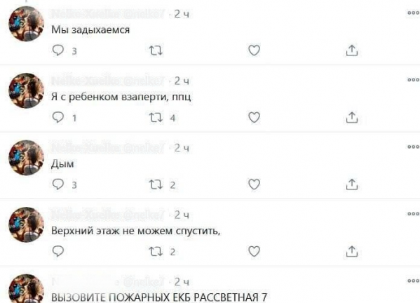 Твиттер удалил аккаунт екатеринбурженки, которая просила там о помощи во время пожара