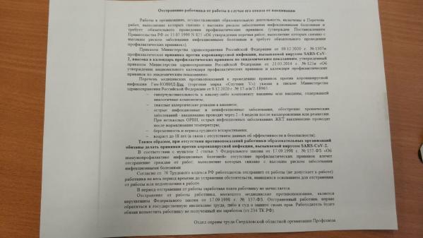 Свердловчанам не грозят санкции на работе из-за отсутствия прививки от COVID-19
