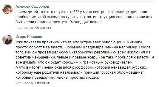 Свердловские родители негодуют, что школьников агитируют на участие в шествие за свободу Навального