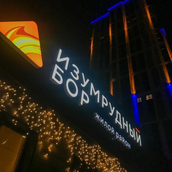 Объекты «УГМК-Застройщик» лучше всех в Екатеринбурге украсили к Новому году