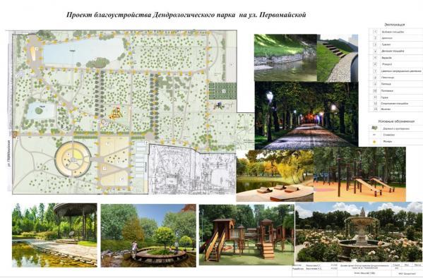 Благоустройство Дендропарка на Мира начнется с капремонта здания для выставок