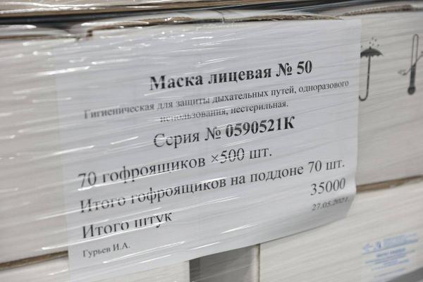 Свердловские врачи получат бесплатно 500 тысяч масок
